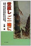 世直しご一緒に—議席占有率33%をきずいた日本共産党京都・向日市議会議員団長の44年間