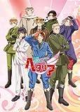 ヘタリア The Beautiful World vol.1【初回限定版】 [DVD]