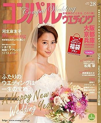 コンパルウエディング COMPAL WEDDING 28 春号【雑誌】