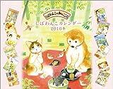 しばわんこ 2010年 カレンダー
