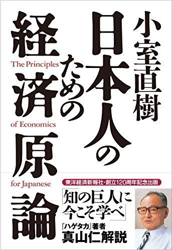 小室直樹日本人のための経済原論