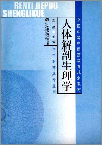 The human body dissects physiology (Chinese edidion) Pinyin: ren ti jie pou sheng li xue (The Human Body By Ti compare prices)