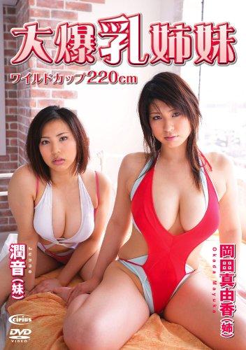 大爆乳姉妹 ワイルドカップ220cm [DVD]