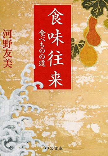 食味往来 - 食べものの道 (中公文庫)