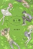虫と歌 市川春子作品集 (アフタヌーンKC)