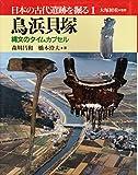 鳥浜貝塚―縄文のタイムカプセル (日本の古代遺跡を掘る)