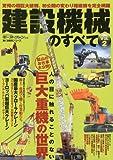 建設機械のすべて Vol.2 (モーターファン別冊 働く自動車シリーズ)
