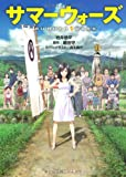 img - for Summer Wars (Kadokawa Sneaker Bunko) (2012) ISBN: 4041003946 [Japanese Import] book / textbook / text book