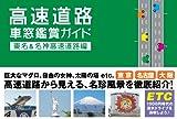 高速道路車窓鑑賞ガイド 東名&名神高速道路編