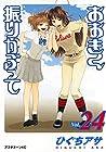 おおきく振りかぶって 第24巻 2014年12月22日発売
