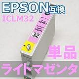 エプソン 互換インクカートリッジ IC32LM ライトマゼンダ IC6CL32 チップ付き PM-A850/PM-A870/PM-A890/PM-D750/PM-D770/PM-D800/PM-G700/PM-G720/PM-G730/PM-G800/PM-G820対応