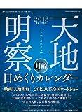 NK-8735 「天地明察」日めくり9号(2013年版カレンダー)
