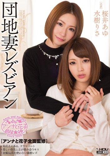 団地妻レズビアン 桜井あゆ 水樹りさ ワンズファクトリー [DVD]