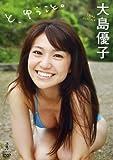 大島優子最新DVD『と、ゆうこと。』