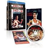 ドラゴンへの道 エクストリーム・エディション [Blu-ray]