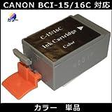 キャノン(CANON)対応 BCI-15/16 Color(カラー) 互換インク【単品】