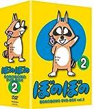 TVアニメシリーズ『ぼのぼの』 DVD-BOX vol.2[DVD]