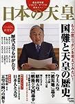 日本の天皇