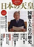 日本の天皇—国難と天皇の歴史 (Town Mook)