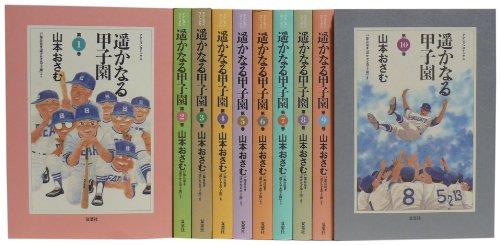 遥かなる甲子園全10巻 完結セット (アクションコミックス)