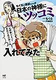 もぐらと奈加ちゃんが日本の神様にツッコミ入れてみた / もぐら のシリーズ情報を見る