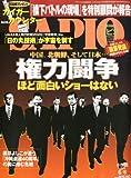 SAPIO (サピオ) 2012年 6/6号 [雑誌]