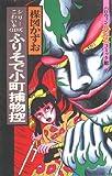 ハロウィン少女コミック館 / 楳図 かずお のシリーズ情報を見る