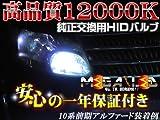 高品質】純正交換ヘッドライトHIDバルブ12000K★ベンツ W210(ハロゲン仕様車は除く)【メガLED】