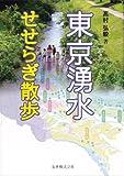 東京湧水せせらぎ散歩