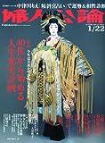 婦人公論 2010年 1/22号 [雑誌]