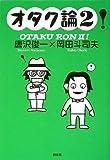 オタク論2 !(2)