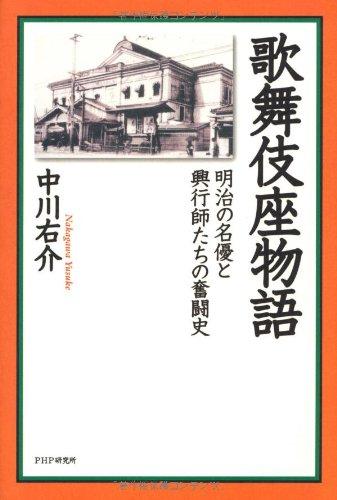 歌舞伎座物語