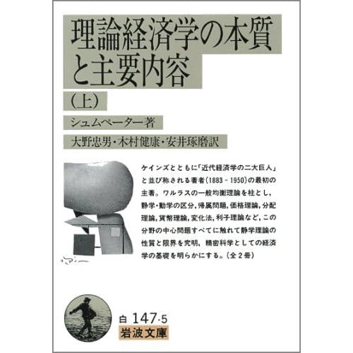理論経済学の本質と主要内容 (上)