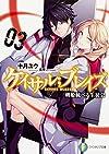ケイサル;ブレイズ (3) 剣姫統べる生徒会 (ファンタジア文庫)