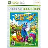 あつまれ!ピニャータ Xbox 360 プラチナコレクション