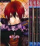 僕から君が消えない コミック 1-4巻セット (少コミフラワーコミックス)