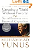 Creating a World Without Poverty: Social Business and the Future of Capitalism