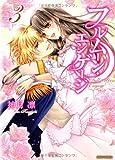 フルムーン・エンゲージ3 (ミッシイコミックス Next comics F)