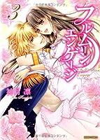 フルムーン・エンゲージ 3 (ミッシイコミックス Next comics F)