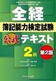 全経簿記能力検定試験公式テキスト2級【第2版】