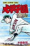 大甲子園 (12) (少年チャンピオン・コミックス)