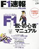 F-1速報PLUS (プラス) VOL.23 2012年 3/21号 [雑誌]