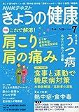 NHK きょうの健康 2016年 07 月号 [雑誌]