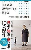 日本列島「現代アート」を旅する (小学館新書 243)