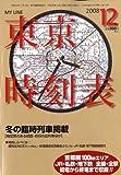 My LINE (マイライン) 東京時刻表 2008年 12月号 [雑誌]