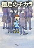 穂足のチカラ / 梶尾 真治 のシリーズ情報を見る