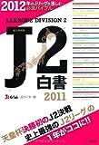 J2白書〈2011〉