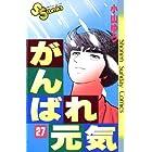 がんばれ元気(27) (少年サンデーコミックス)