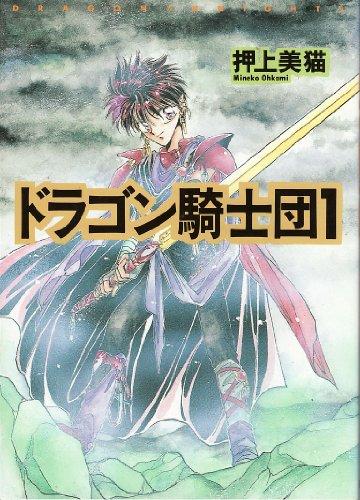 ドラゴン騎士団 (1) (ウィングス・コミックス)
