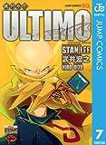機巧童子ULTIMO 7 (ジャンプコミックスDIGITAL)